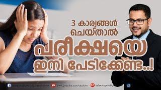ഇനി പരീക്ഷയെ പേടിക്കേണ്ട !! Simple Ways to Manage Exam Fear -#Malayalam_Motivation #Casac_Benjali