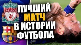 ЛИВЕРПУЛЬ 4 - 0 БАРСЕЛОНА / ЛИГА ЧЕМПИОНОВ 2019 / НЕ ОБЗОР МАТЧА / ДОЗА ФУТБОЛА
