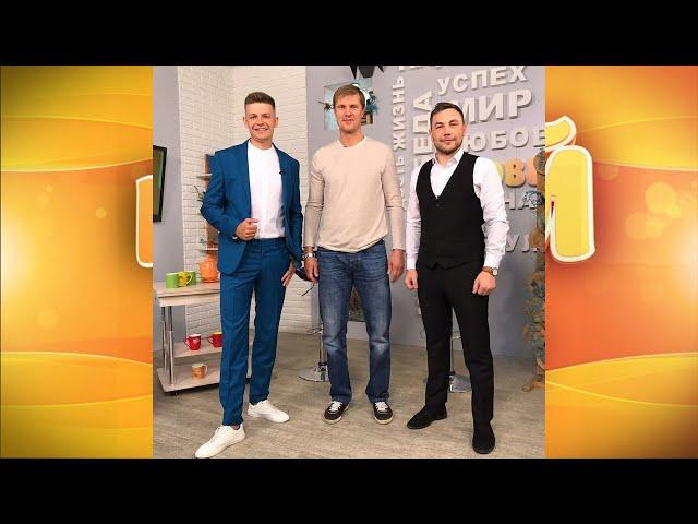 Гость программы «Новый день» Сергей Чубыкин