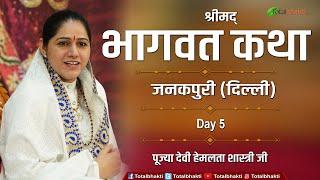 Hemlata Shastri Ji || Shrimad Bhagwat Katha || Day-5 || Janakpuri (Delhi)