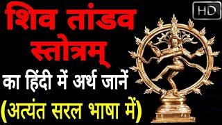 shiv tandav stotram meaning in hindi | शिव तांडव स्तोत्र का अर्थ जानें | shiva tandava stotra arth - |