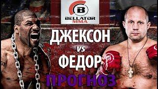 ВОТ ЭТО БОЙ! Федор Емельяненко против Квинтона Рэмпейджа Джексона. Нокаут обеспечен! Прогноз на бой.