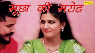 Muchha Ki Marod   Janu Rakhi, Sapna Chaudhary ,Anil Kamalpuriya   New Haryanvi Song 2017   Maina