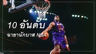 10 ที่มาของฉายานักบาส NBA