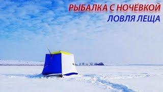 Зимния ловля леща в палатках