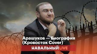 Рауф Арашуков — Биография (Кровосток cover)
