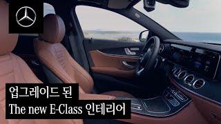 [오피셜] The new E-Class 런칭 | New Interior.