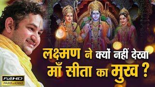 लक्ष्मण ने क्यों नहीं देखा मां सीता का मुख? || Why did not Lakshman see mother Sit