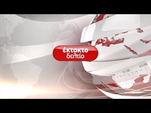 Έκτακτο Δελτίο ΕΡΤ3 16.00   23/02/2019   ΕΡΤ