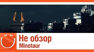 World of warships - Не обзор. Minotaur. (Минотавр)