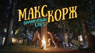 Макс Корж - Пламенный свет (official clip)