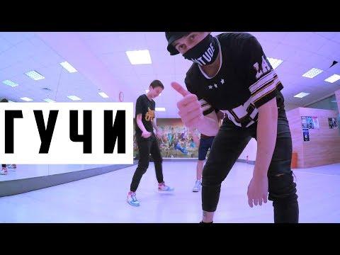 Танец Тимати и Егор Крид - Гучи (Танцующий Чувак) нафристайлили