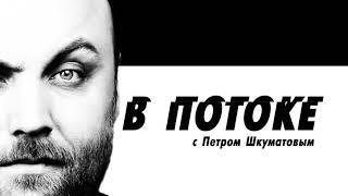 В потоке с Петром Шкуматовым. Вып.35.
