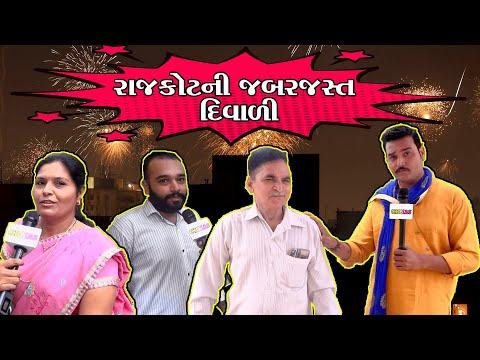 Diwali in Rajkot   Happy Diwali from Chokkas