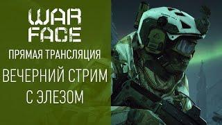 Warface: вечерний стрим с Элезом