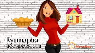 Кулинария недвижимости 5 серия Шоколадно лимонный кекс
