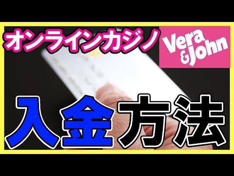 ベラジョンカジノにVISAカードで入金する手順の解説動画!