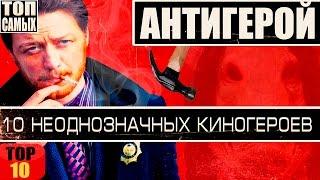 """""""АНТИГЕРОЙ"""" - 10 НЕОДНОЗНАЧНЫХ КИНОГЕРОЕВ 21 ВЕКА"""