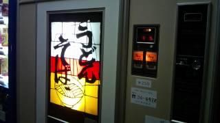 大久保自販店寒川地区 うどんそば自販機 愛媛県四国中央市