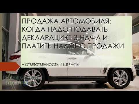 Надо ли платить налог при продаже автомобиля: штрафы если не подать 3-НДФЛ при продаже машины