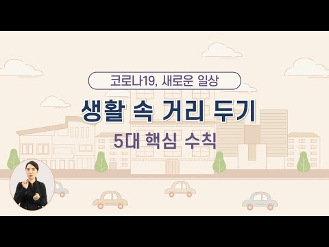 카드뉴스 생활속거리두기 동영상