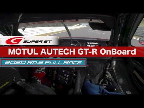 鈴鹿で優勝したMOTUL AUTECH GT-R のレースオンボード映像。2020 スーパーGT 第3戦鈴鹿サーキット