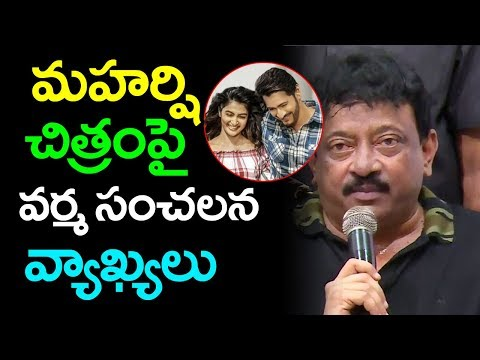 మహర్షి చిత్రంపై రాంగోపాల్వర్మ సంచలన వ్యాఖ్యలు || Ramgopal Varma Comments On Maharshi Movie