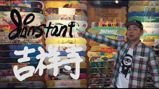 大好きなお店スケボーを始めようという人へinstant吉祥寺/shoppingskateboard