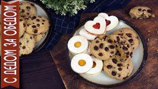 Печенье Овсяное и Песочно - белковое. Сразу Два рецепта лакомства!