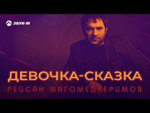Рейсан Магомедкеримов - Девочка-сказка   Премьера трека 2020