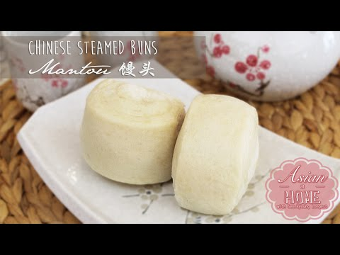 Asian at Home | Chinese Steamed Buns (Mantou 馒头)