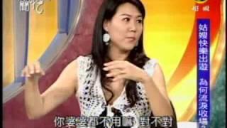 新聞挖挖哇:女人戰爭(3/8) 20090527