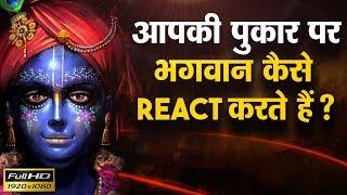 आपकी पुकार पर भगवान कैसे React करते हैं?Sri Pundrik Goswami Ji Maharaj
