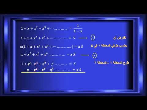 ثبت المعادلة التالية Prove That   adelyousef   كورسات تأسيسية منوع    طالب اون لاين