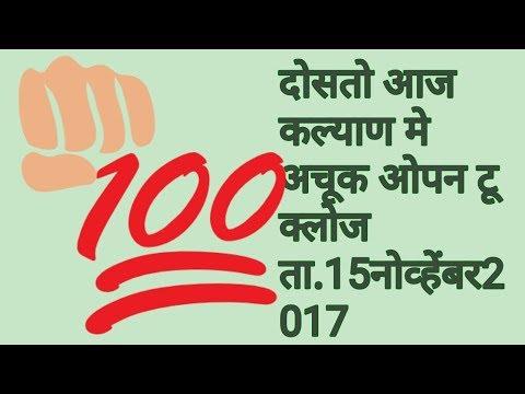 Kalyan Me 101 Achuk Daily Open To Close Sattamatka Fix Ank