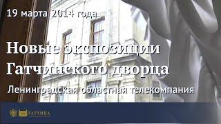 Новости Гатчинского музея (ЛОТ, эфир от 19.03.14)