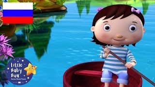 Детские песни   Детские мультики   грести лодку   Новые серии   Литл Бэйби Бам
