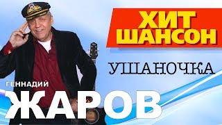 Геннадий Жаров  - Ушаночка (Video)