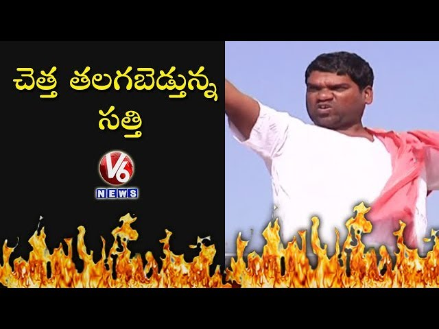 Bithiri Sathi As Farmer – Protest Against Central Govt Decision On Stubble Burning