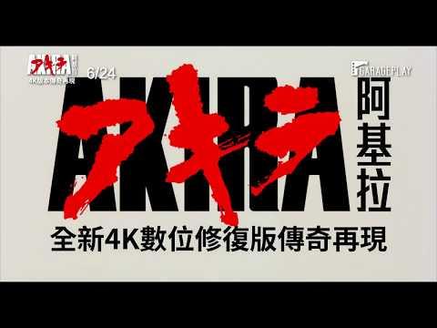 大友克洋撼動世界代表作【阿基拉】AKIRA 電影預告(中文字幕)