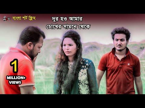 বিশ্বাস   Heart Touching Love Story    New Short Film 2019   Shaikot   Ek Raju   RKC