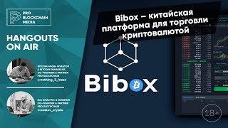 18+ Биржа Bibox и IEO на Bibox Orbit