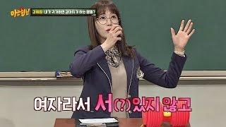 """강예원(Kang Ye Won), 아무렇지 않게 수위 높은 발언 """"여자라 발딱 서(?)있지 않고"""" 아는 형님(Knowing Bros) 64회"""