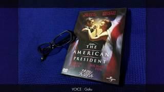 Gaku:映画予告ナレーション|AMERICANPRESIDENTアメリカンプレジデント再録