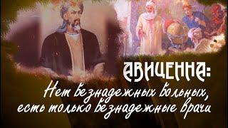 «Мудрость веков». Ибн Сина (Авиценна)