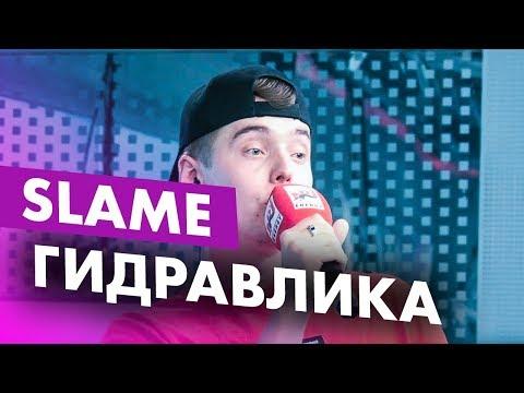SLAME - Гидравлика на Радио ENERGY!