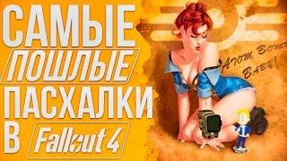 Самые пошлые пасхалки в Fallout 4 [Романтик мишка и манекен вместо девушки!]