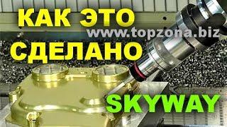 🎥КАК ЭТО СДЕЛАНО SkyWay. Единственый в Белоруссии станок ХААС HAAS. Заработок в интернете Инвестиции