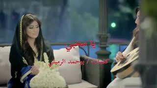 تحميل اغاني علاء الشهري يامحبي 2020 MP3