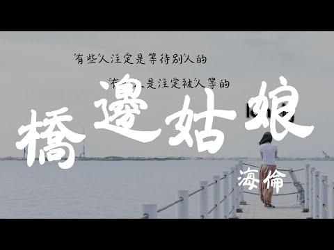 橋邊姑娘 - 海倫 - 『超高无损音質』【動態歌詞Lyrics】